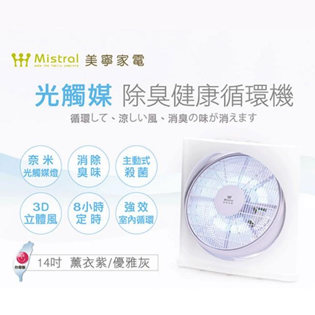 美寧 JR-14A01 光觸媒除臭健康循環機/循環扇含運特惠