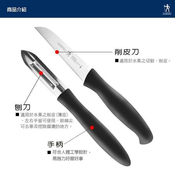 德國雙人國際二件式刀具組含運組合