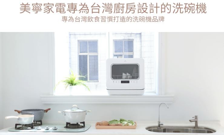 美寧五人份熱旋風多用途洗碗機JR-5B6201含運特惠