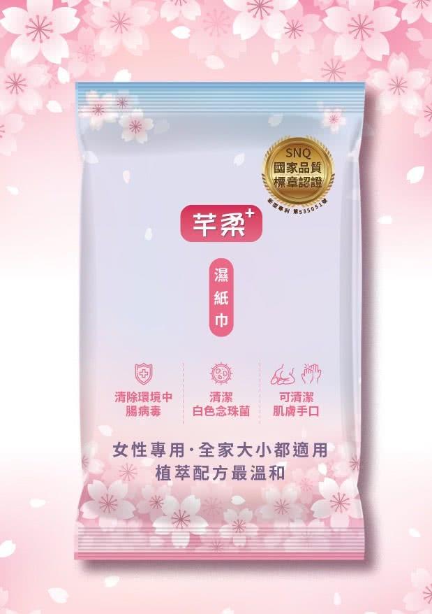 【芊柔】PLUS清除腸病毒濕紙巾-女性專用清潔白色念珠菌版隨身包10抽含運組