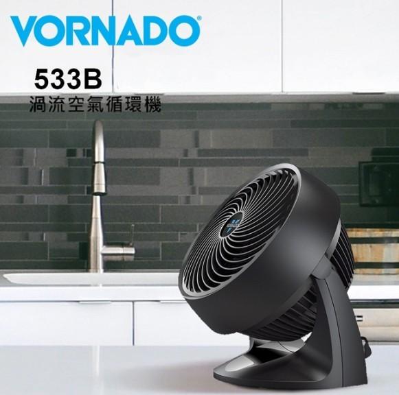 【VORNADO沃拿多】渦流空氣循環機533B一台免運費