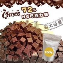 72%NG巧克力磚3包免運團