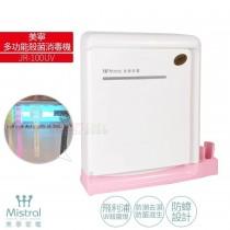 Mistral美寧 多功能殺菌消毒機JR-100UV含運價