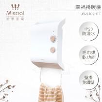 Mistral美寧 幸福掛暖機/浴室暖風機免運特惠